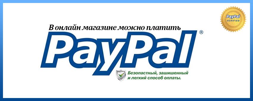 paypal-rus-suva1